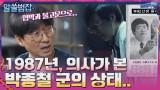 1987년, 남영동으로 긴급 왕진을 나간 의사가 본 박종철 군의 상태...