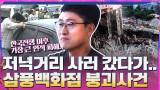 한국전쟁 이후 가장 큰 인적피해를 낸 삼풍백화점 붕괴사건 #highlight