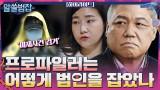한국 프로파일링의 탄생 계기와 방식, 연쇄살인마 유영철 검거까지!#highlight