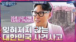 그날의 충격이 생생한 대한민국 사건사고.. 반복되어선 안된다. #highlight
