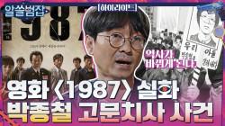 영화 <1987> 실화, 박종철 고문치사 사건 #highlight