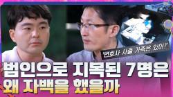 수원 노숙소녀 살인사건의 범인으로 지목됐던 7명은 왜 자백을 했나