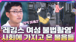 '레깅스 여성 불법촬영' 사건이 사회에 가지고 온 물음들