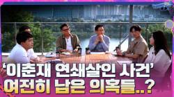 '이춘재 연쇄살인사건'의 여전히 남은 의혹들 #highlight
