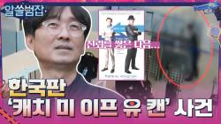 한국판 '캐치 미 이프 유 캔' 사건? 주도면밀한 사기꾼 남친