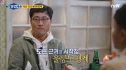 안용복의 '울릉도쟁계'가 독도 소유권 논쟁에서 가장 중요한 이유!