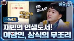 [미공개] 재민의 인생도서 '이방인', 상식의 부조리를 말하다