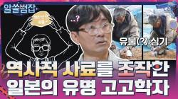 역사적 사료를 조작한 일본의 유명 고고학자! 그 논란이 학계에 미친 영향...