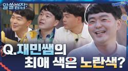 Q.재민쌤의 최애 색은 노란색? + 상욱쌤 '피톤치드 사건(?)에 대한 해명' 질문!