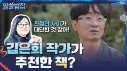 ※광고 아님 주의※ 항준이 아내 김은희 작가에게 추천받은 책?