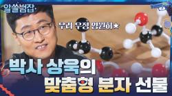 박사들을 위해 준비한 물리학 박사 상욱의 맞춤형 분자(?) 선물!