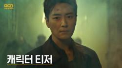 [이준혁 티저] 죽음을 두려워하지 않는, 강인한 생존자 '유태한'