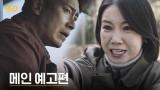 [메인예고] 김옥빈X이준혁, 우리는 생존의 시대를 마주했다!
