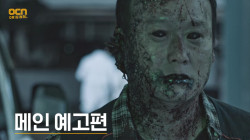 """[메인예고] """"검은 눈에 검은 피.. 사람이 아니에요!"""" 15s"""