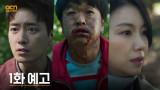 [1화 예고] 김옥빈 X 이준혁,  산 속에서 거대 싱크홀을 마주하다!