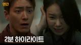 [2분 선공개] 김옥빈X이준혁, 피로 물든 생존기