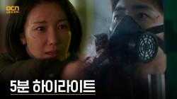 [5분 선공개] 한국형 재난물 '변종인간 서바이벌'