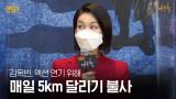 김옥빈, 다크홀 액션 위해 매일 5km 달렸다?!