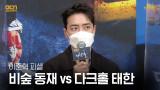 이준혁이 밝힌 '비숲 동재 VS 다크홀 태한' 비교 포인트