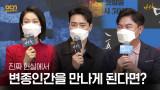 드라마 속 재난상황, 배우들의 꿀팁 #공기청정기 #집콕