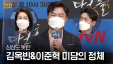 임원희가 전하는 '김옥빈X이준혁 현장 미담 에피소드'