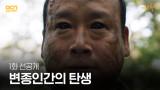 [선공개] 변종인간의 탄생 #검은연기 #검은눈 #검은핏줄