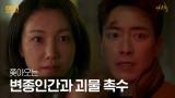 김옥빈X이준혁, 변종인간+괴물 촉수와 살 떨리는 추격!