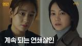 """""""벌써 8번째 희생자가 나왔잖아요!"""" 사건현장 살피는 김옥빈-소정화"""