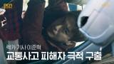 이준혁, 불 붙은 차에 사고로 갇힌 사람 극적 구출!