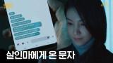 ♨분노♨ 남편 잃은 김옥빈 도발하는 연쇄살인마 이수연!