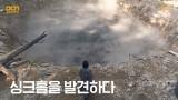 (압도) 김옥빈, 영식을 쫓다가 발견한 거대한 '싱크홀'