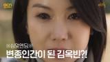※심멎엔딩※ 검은 연기를 마신 김옥빈, 변종인간으로 변화..?!