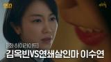 1화#하이라이트# 형사 김옥빈VS연쇄살인마 이수연