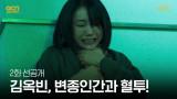 [선공개] 김옥빈이 변종인간과 싸우는 법 #강렬