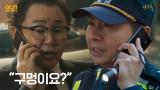 """""""문제가 생겼어요"""" 싱크홀 보고 똥줄 타는 임원희!"""