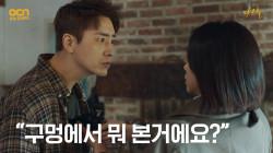 """이준혁 집에서 깨어난 김옥빈 """"구멍에서 뭐 본 거에요?"""""""