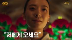 """(소름) """"저에게 오세요"""" 김선녀, 새로운 신을 받아들이다?!"""