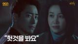 """""""헛것을 봐요"""" 증상에 대해 이야기하는 김옥빈-이준혁!"""