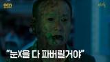 """""""눈X을 다 파버릴거야"""" 병원 앞 변종인간의 무차별 공격!"""