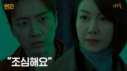 """(비장) 도윤을 구하러 떠나는 김옥빈, """"조심해요"""""""