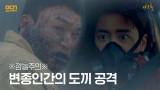 ※깜놀※ 이준혁 렉카를 덮친 강력한 소방관 변종과의 사투!