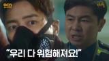 (긴장) 이준혁을 병원에 못 들어오게 막는 임원희!