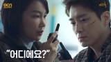 """☎무전☎ """"어디에요?"""" 김옥빈-이준혁 서로의 위치 파악!"""