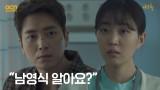 *슬픔* 이준혁, 죽은 친구의 그녀(?) 윤샛별과 조우