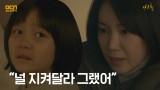 """""""널 지켜달라 그랬어"""" 김옥빈VS광신도 집단 일촉즉발 신경전!"""