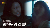 ♨액션♨ 김옥빈, 검은연기 마신 광신도와 격돌!