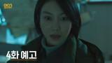 [4화 예고] 검은 연기가 끝이 아니다?! #배후