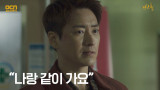 (비장) 이준혁, 다른 층 생존자 구하러 만반의 준비!