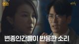 김옥빈, 변종들이 반응한 고주파 소리를 혼자 듣다?!