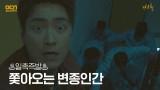 ♨일촉즉발♨ 이준혁, 환자 변종인간들 맞닥뜨리다?!